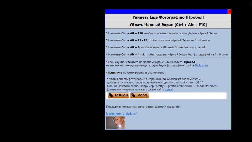 Чёрный Экран с отображённым контекстным меню